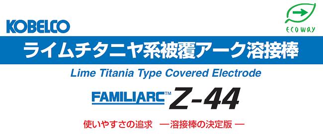 【当日出荷】 神戸製鋼(KOBELCO) 溶接棒 Z-44
