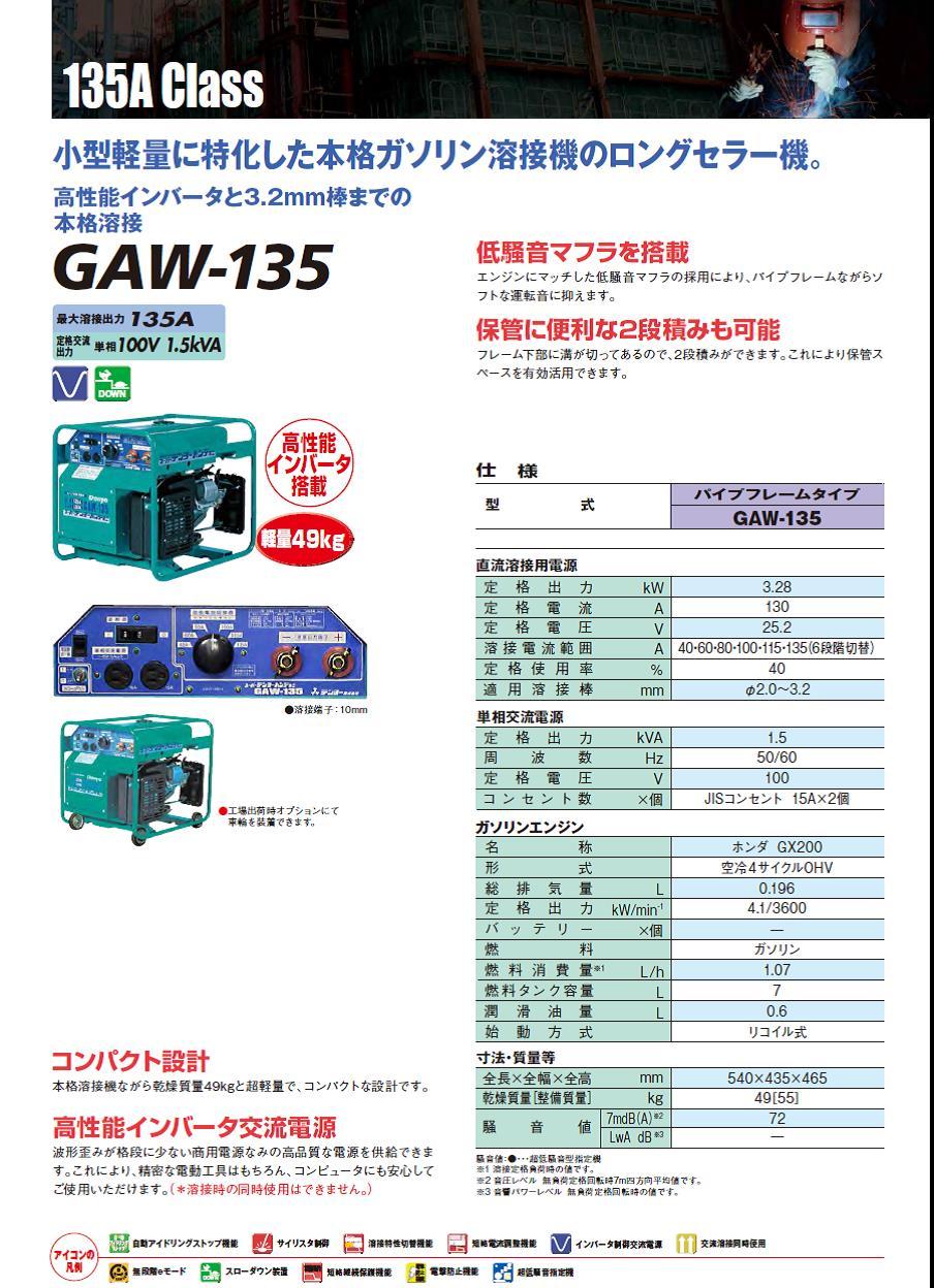 デンヨー 小型ガソリンエンジン溶接機 GAW-135