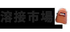 溶接棒、溶接用品の通販専門店 溶接市場