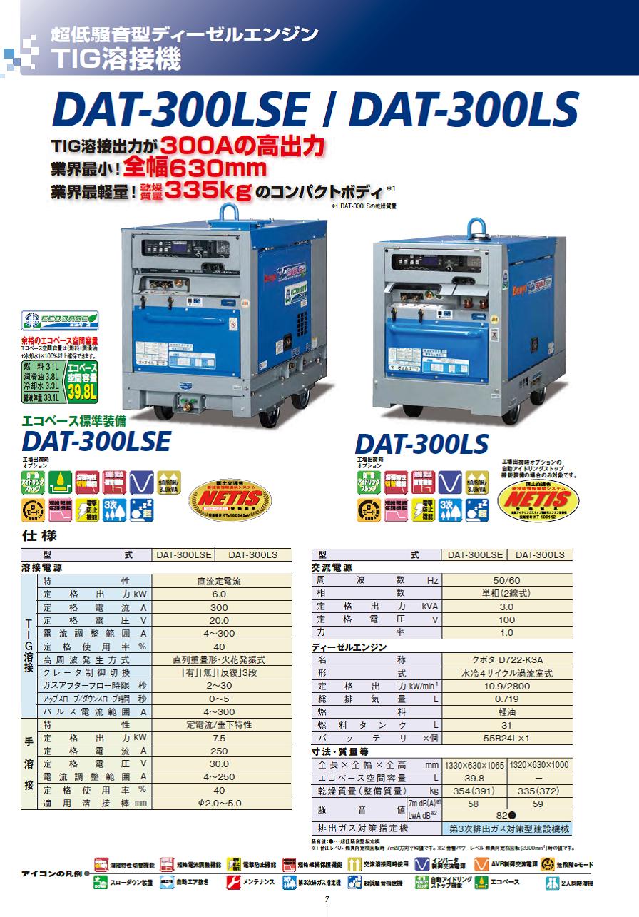 デンヨー(Denyo) エンジンTIG溶接機 DAT-300LSE