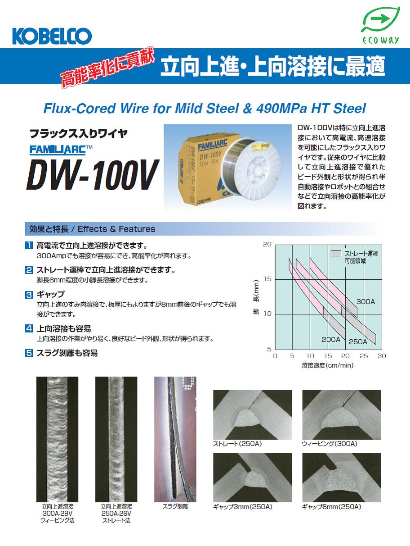 神戸製鋼 フラックス溶接ワイヤ DW-100V