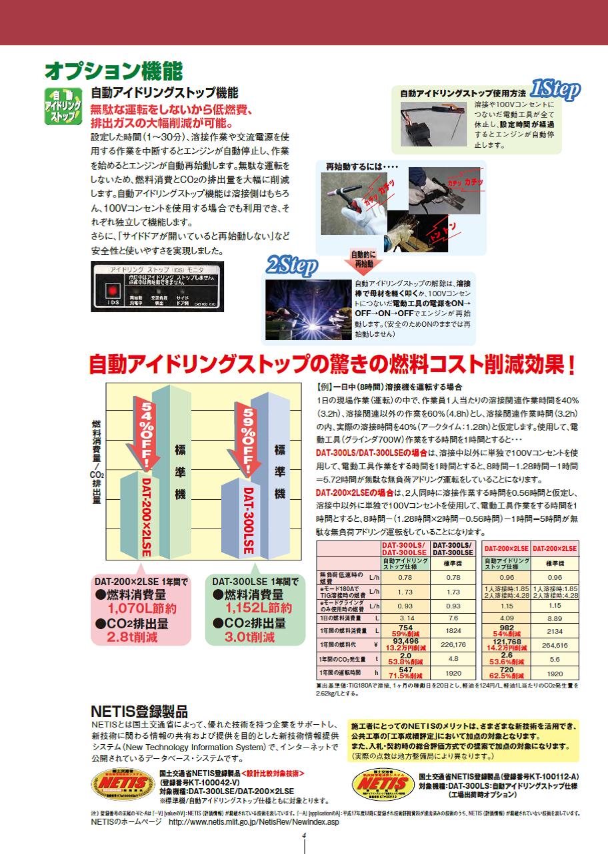 デンヨー(Denyo) エンジンTIG溶接機 GAT-150