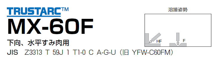 神戸製鋼 フラックス溶接ワイヤ MX-60F