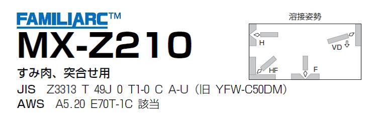 神戸製鋼 フラックス溶接ワイヤ MX-Z210