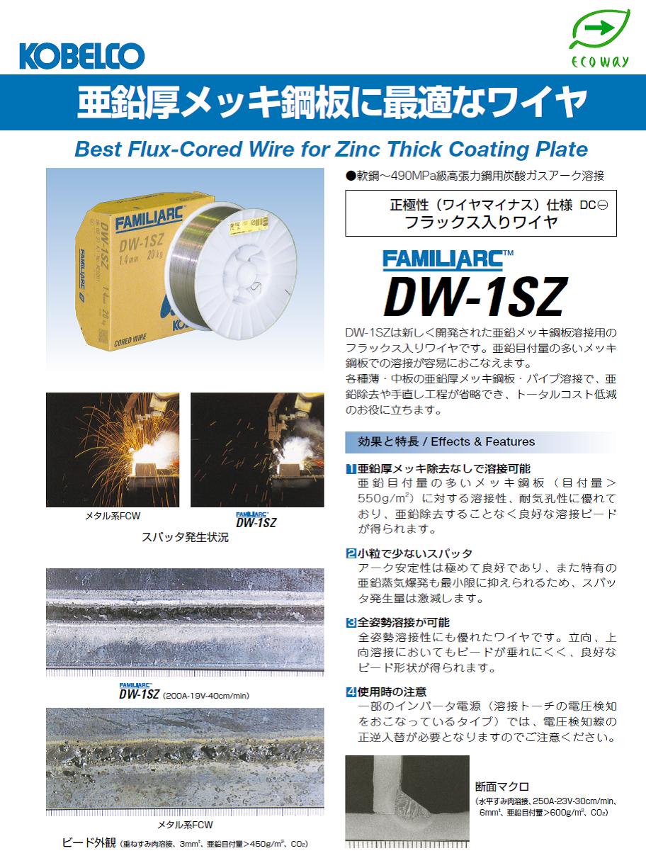 神戸製鋼 亜鉛メッキ用溶接ワイヤ DW-1SZ 1.4mm*20kg