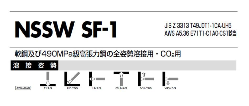 日鉄住金 溶接棒 SF-1